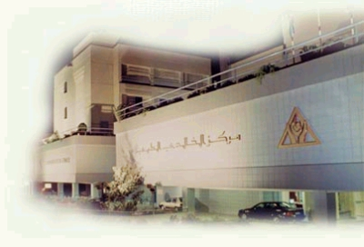 Al-Khalidi Medical Center